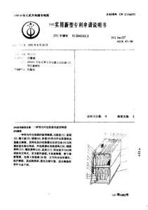 养蜂技术及设备专利资料汇集