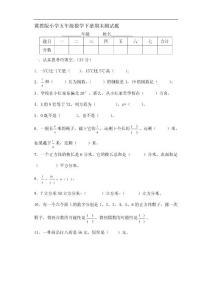冀教版小学五年级数学下册期末测试题