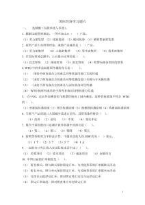 国际经济学习题6.doc