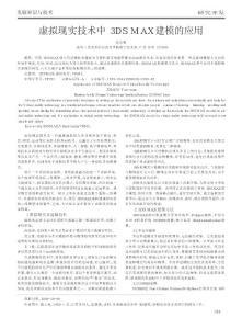 虚拟现实技术中3DSMAX建..