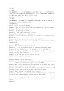 商务英语课本总结.txt