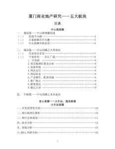 廈門商業地產分析五大商圈