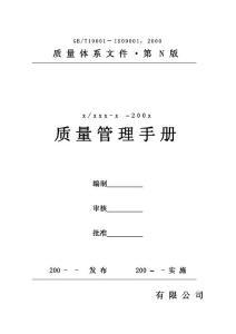 房地产公司ISO9000贯标质量手册