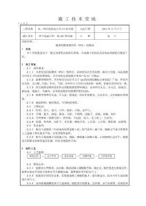 001 硬质阻燃型塑料管(PVC)暗敷设工艺.doc
