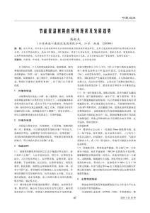 节能保温材料的使用现状及发展趋势.pdf