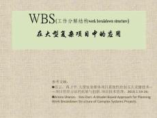 项目管理WBS方法