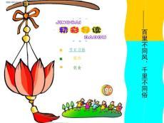 人教版六年级语文下册第二单元口语交际.ppt