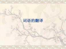 【四六级训练】翻译
