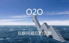 O2O研究报告