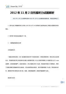 2012年11月2日托福听力试题解析