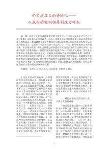 法学(法律)论文参考资料