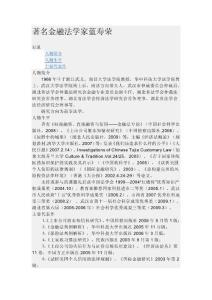 著名金融法学家蓝寿荣