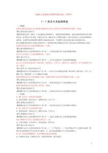 安徽省公安机关基本执法资格考试练习题(含警种).doc