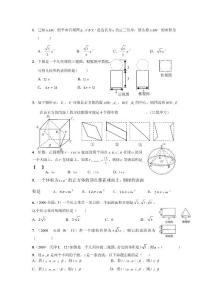 【高中数学经典习题】必修..