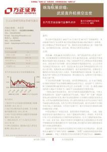 交运设备行业研究报告:方正证券-交运设备行业珠海航展前瞻:武装直升机横空出世