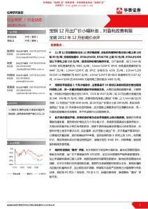 钢铁行业研究报告:华泰证券-钢铁行业2012年12月份调价点评:宝钢12月出厂价小幅补涨,对盈利改善有限
