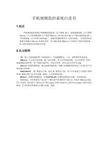 手机视频监控系统白皮书