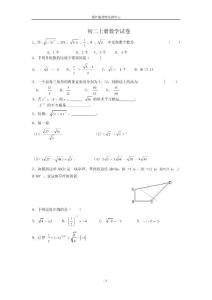 初二上册数学提高卷