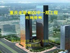 重庆龙湖·MOCO工程管理内部门资料64p