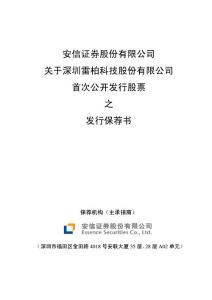 雷柏科技:安信證券股份有限公司關于公司首次公開發行股票之發行保薦書 2011-04-12.pdf