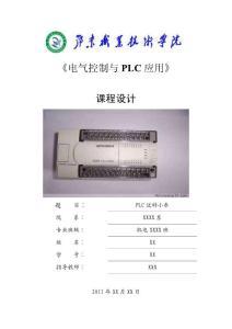 PLC送料小车课程设计