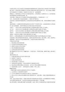 流行病学复习考试.doc