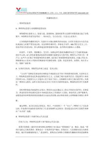 新祥旭北京大学大众传播学冲刺班讲义-传播理论热点5