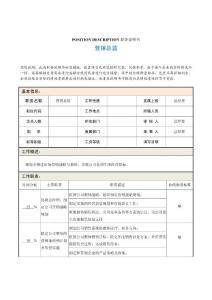職ba)袼得ming)書——營銷(xiao)總監(jian)