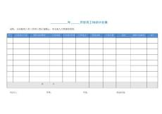 员工培训月度计划表