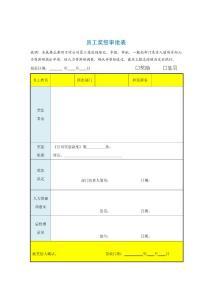 員工獎(jiang)懲(cheng)審批表
