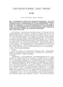 黄河三角洲经济发展论文