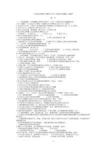 开卷考试复习必备《毛泽东思想和中国特色社会主义理论体系概论》复习题