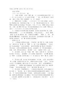 中美联合声明