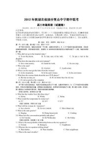 湖北省部分重点中学2013届高三上学期期中联考试题