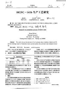 HCFC-141b生产工艺研究