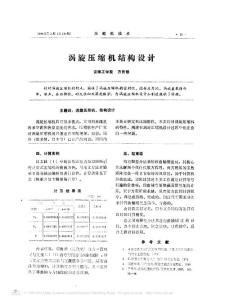 涡旋压缩机结构设计