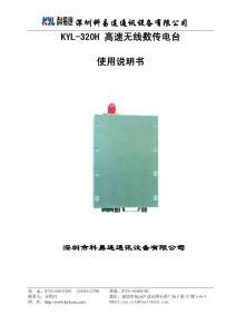 高速率工业设计数传电台KYL-320H 使用..
