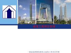 一级建造师继续教育之建筑工程项目管理