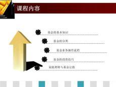 基金公司业务介绍及基金投资策略