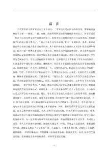 中学语文课外阅读的现状与反思[1].正文