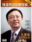 [整刊]《环球市场信息导报》月末版2012年11月刊