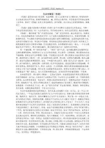孔庆东解读《伤逝》