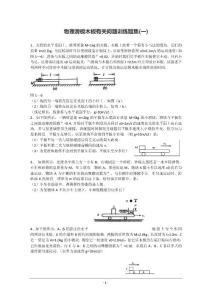 高考物理必备物理滑板木板问题训练题集(一)