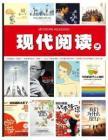[整刊]《现代阅读》2012年12月刊