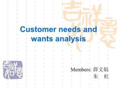 顾客需求分析_Customer_needs_and_wants_analysis