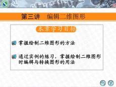Mastercam X2中文版数控加工