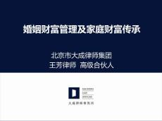 高端客户及理财经理用:婚姻财富管理及家庭财富传承(最新版)