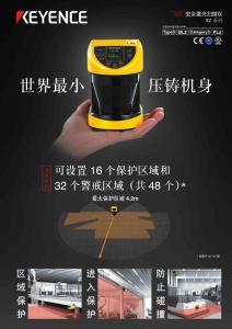 世界最小-安全激光掃描儀