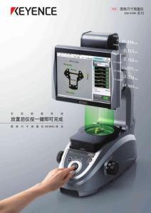 最簡易圖像尺寸測量儀IM-..