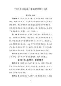 中国海外工程总公司事业部管理暂行办法